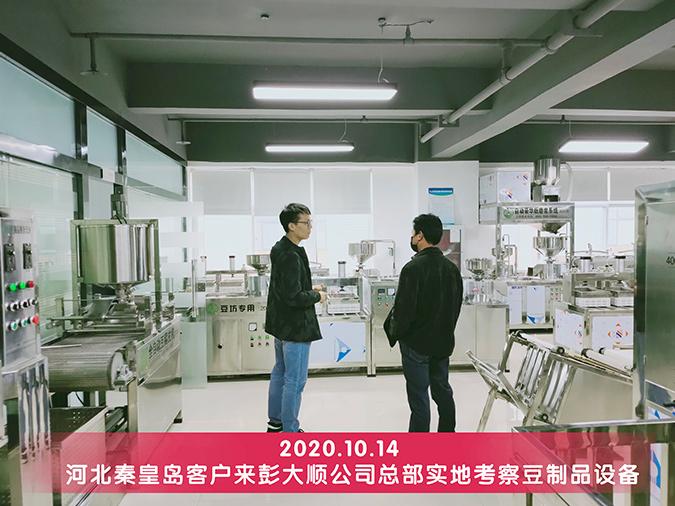 周口全自动千张机,助力秦皇岛客户自主创业走上致富路