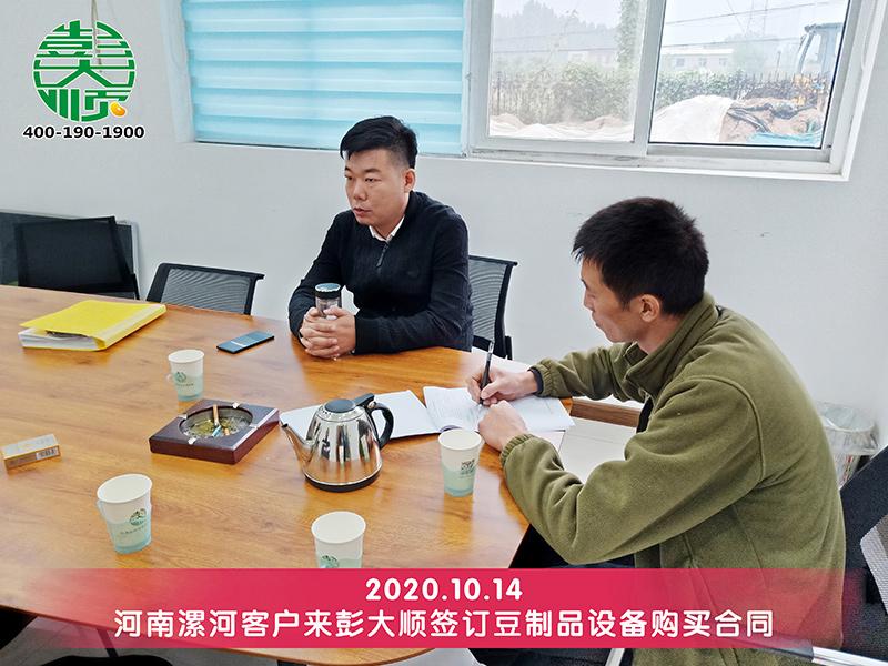漯河干雷竞技官网器客户,经过实地考察信赖彭大顺设备