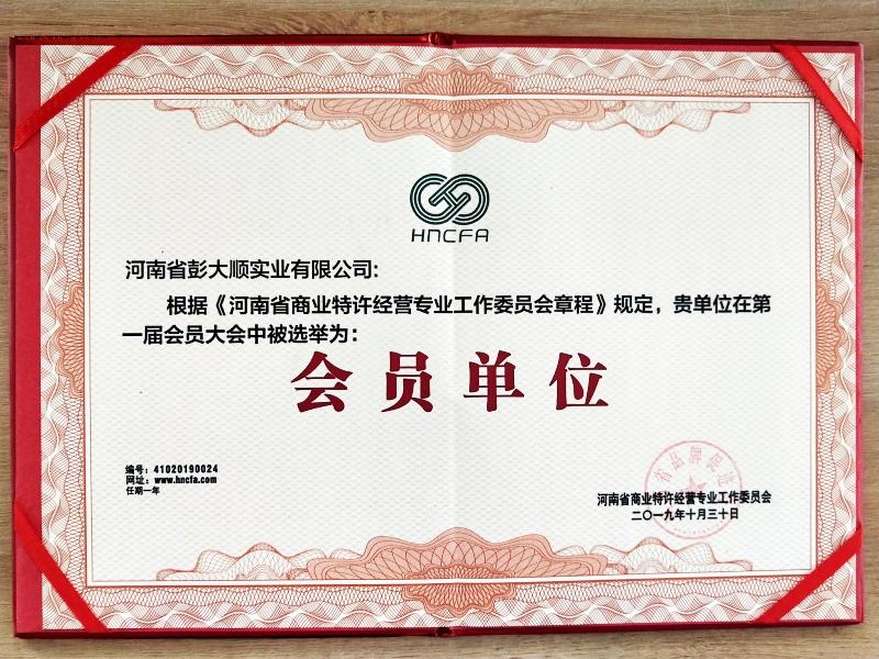 河南省商业特许经营专业工作委员会会员