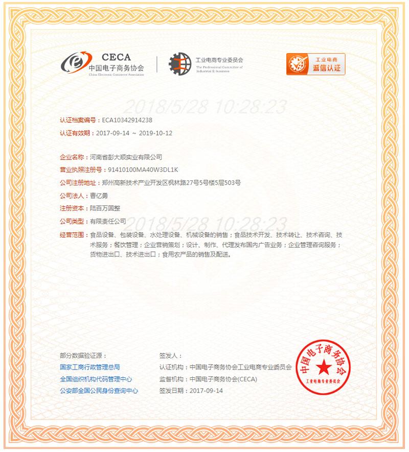 工业电商诚信认证