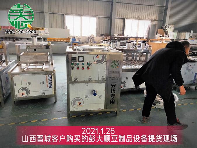 小型豆腐机器已生产完成,山西晋城客户直接开车来厂提货!