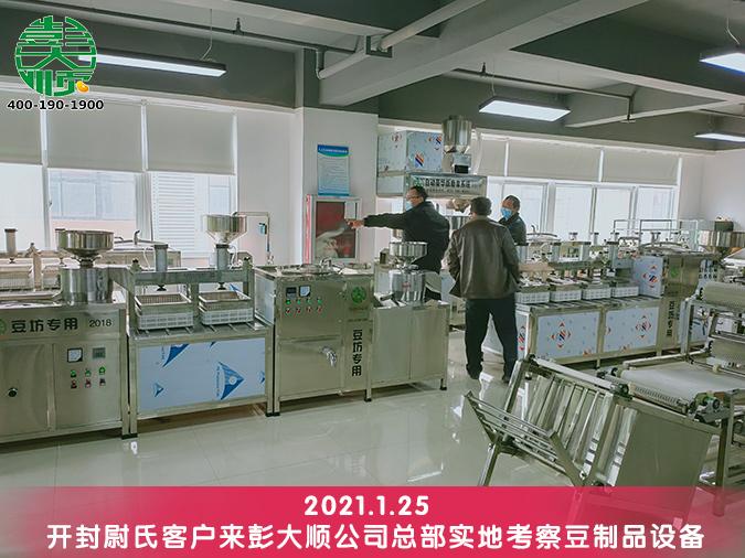 开封客户来彭大顺考察,现场签订豆腐设备订购合同