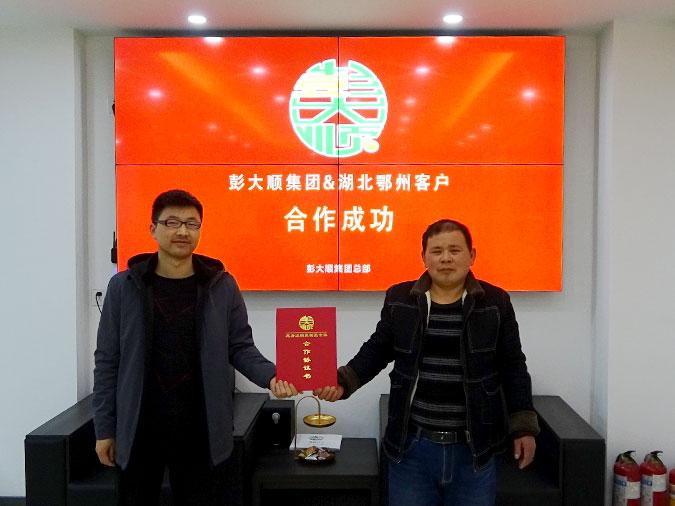 湖北鄂州现场与彭大顺签订订购协议