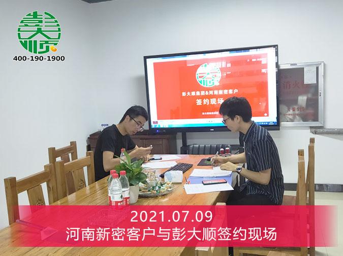 客户与彭大顺签订设备合同