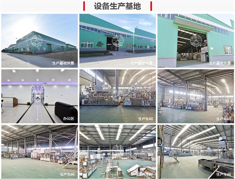 彭大顺集团工厂展示