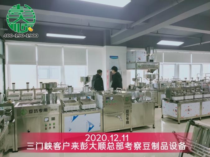 客户实地考察自动小型千张机