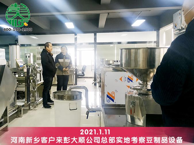 新乡客户来彭大顺总部现场考察豆制品设备