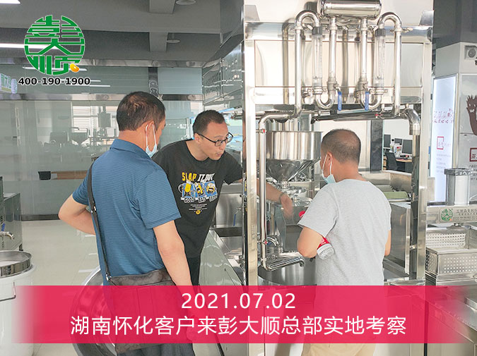 湖南怀化客户现场考察彭大顺全自动豆腐机设备